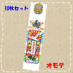 【特価】七五三 千歳飴の袋 6号まいり 七五三まいりタイプ(10枚セット)No.2006(約510mm×120mm)卸価格