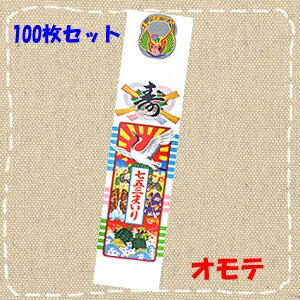 【特価】七五三 千歳飴の袋 6号まいり 七五三まいりタイプ(100枚セット)No.2006(約510mm×120mm)卸価格