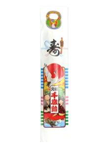 【特価】七五三 千歳飴の袋 ミニタイプ 1000枚セット No.1019(約245mm×50mm)卸価格