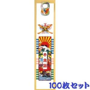 【特価】七五三 千歳飴の袋 Aタイプ (100枚セット)【卸価格】(約525mm×110mm) No.1003