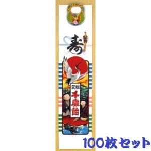 【特価】七五三 千歳飴の袋 Bタイプ (100枚セット) 【卸価格】(約535mm×124mm) No.1005
