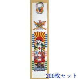 【特価】七五三 千歳飴の袋 Aタイプ (200枚セット)【卸価格】(約525mm×110mm) No.1003