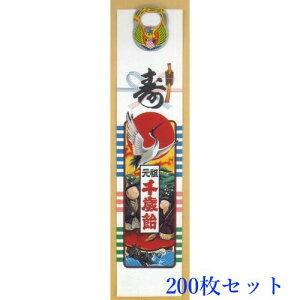 【特価】七五三 千歳飴の袋 Bタイプ (200枚セット) 【卸価格】(約535mm×124mm)No.1005
