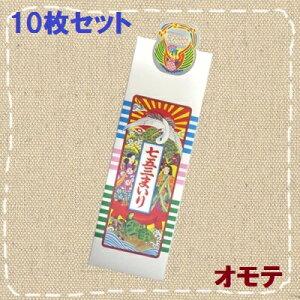 【特価】七五三 千歳飴の袋 3歳児用 まいりタイプ(10枚セット)1号 No.1001(約365mm×100mm)卸価格
