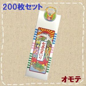 【特価】七五三 千歳飴の袋 3歳児用 まいりタイプ(200枚セット)1号 No.1001(約365mm×100mm)卸価格