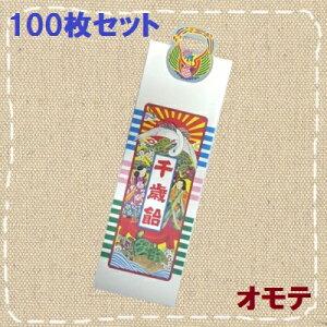 【特価】七五三 千歳飴の袋 3歳児用 千歳飴タイプ(100枚セット)1号 No.1002(約365mm×100mm)卸価格