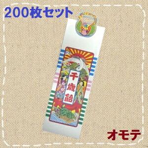 【特価】七五三 千歳飴の袋 3歳児用 千歳飴タイプ(200枚セット) 1号 No.1002(約365mm×100mm)卸価格