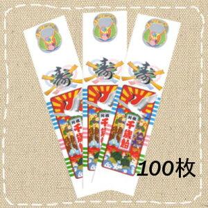 【特価】七五三 千歳飴の袋 6号千歳 千歳飴タイプ(100枚セット)No.2005(約510mm×120mm)卸価格