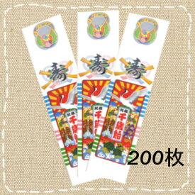 【特価】七五三 千歳飴の袋 6号千歳 千歳飴タイプ(200枚セット)No.2005(約510mm×120mm)卸価格