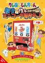 クレヨンしんちゃん 親子で作るミニコーラ販売キット オリオン ダンボールで作る自動販売機キットセット 数量限定特価…