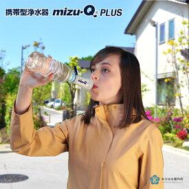 ミズキュープラス mizu-QPLUS 携帯型浄水器 mizu-Q PLUS ズQプラス 携帯浄水器 携帯浄水機 携帯用浄水器 アウトドア 登山用 防災用 災害用 海外旅行 おすすめ ミズキュー 水キュー 携帯型浄水機