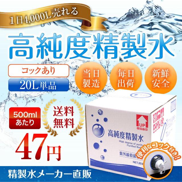 精製水 20l 送料無料/高純度精製水 TSP-03 コック付き/スチーマー/純水/サンエイ化学