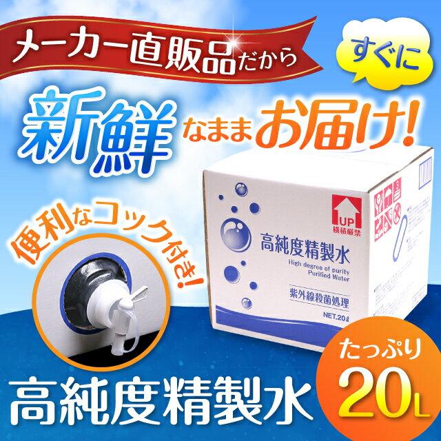 精製水 20l 送料無料/高純度精製水 コック付き/スチーマー/純水/サンエイ化学