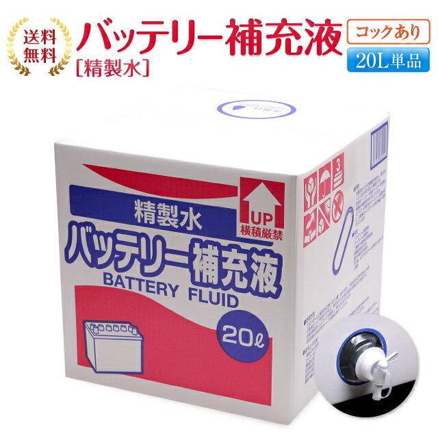 バッテリー補充液 精製水 純水 大容量 20L入り コック付き 送料無料 メーカー サンエイ化学 塩素除去 乾燥 カルキ 硬度 軟水 ウォータースポット