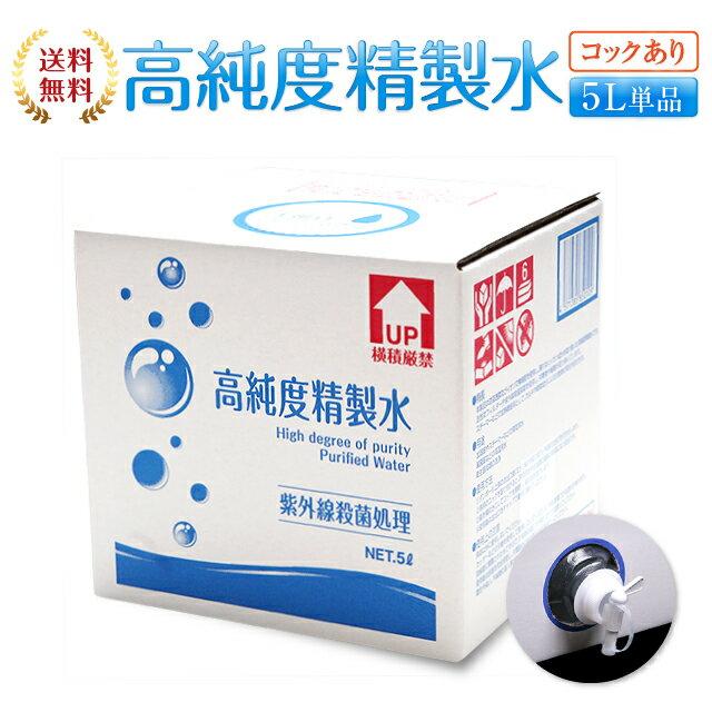 精製水 5L 送料無料/高純度精製水 コック付き/スチーマー/純水/コットン/サンエイ化学