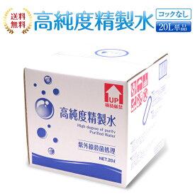 精製水 20L 送料無料 高純度精製水 コックなし スチーマー 純水 コットン サンエイ化学 加湿器 無呼吸 無呼吸症候群 cpap 歯科