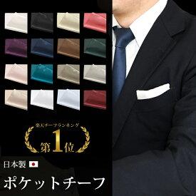 【名入れできます】お試し ポケットチーフ 日本製 無地 結婚式 パーティー 光沢 フォーマル メンズ 男性 紳士服 小物 赤色 レッド ホワイト ブラック 黒 白 冠婚葬祭 ブラウン 黒チーフ 白チーフ
