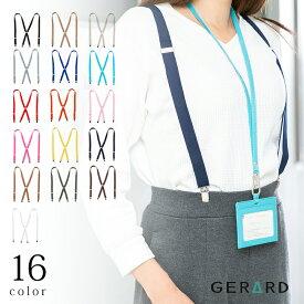 サスペンダー 日本製 M L 21mm メンズ レディース カジュアルからフォーマル ビジネスまで 16色 メンズ キッズ 15mm X型 ブラック ホワイト レッド オレンジ ネイビー グレー デニム スカート 吊りバンド 送料無料