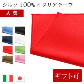 イタリアシルク ポケットチーフ チーフ 単品 / シルク / 無地 全8色 / 日本製 ゆうパケット 送料無料  白・ピンク・赤・ブルー・グリーンなどカラー多数 / 結婚式 パーティー に / あす楽 イタリア チーフ