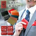 名刺入れ メンズ 上質な栃木レザーを一つ一つ熟練の職人が丁寧に縫製した逸品 / 本牛革 ヌメ革 カードケース 送料無料…