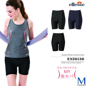 ellesse Lady's fitness swimsuit  pants ES26130 ☆