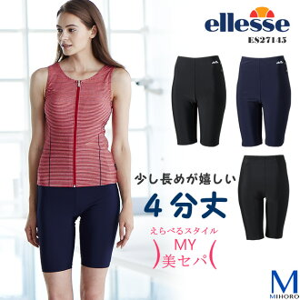 ellesse Lady's fitness swimsuit pants ES27145