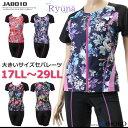 レディース フィットネス水着 袖付きセパレーツ・大きいサイズ リュウナ JAB010