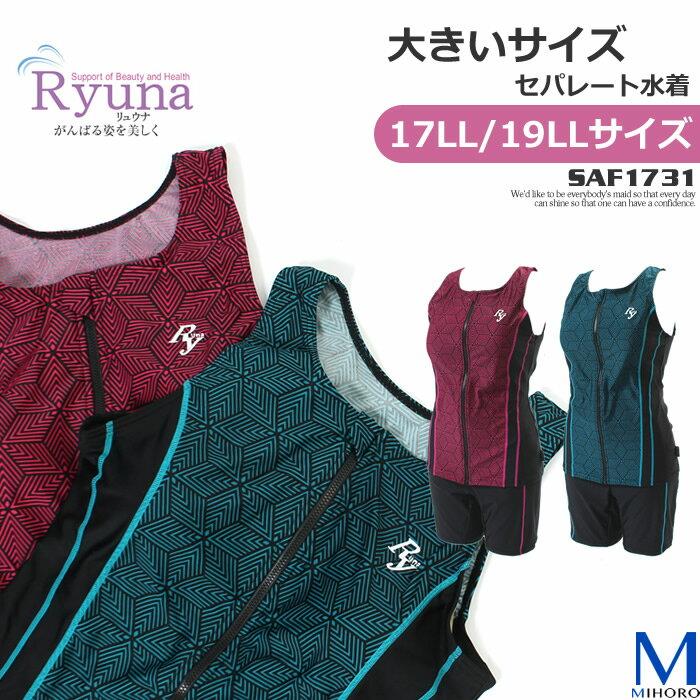 レディース フィットネス水着 袖付きセパレーツ・大きいサイズ リュウナ SAF1731