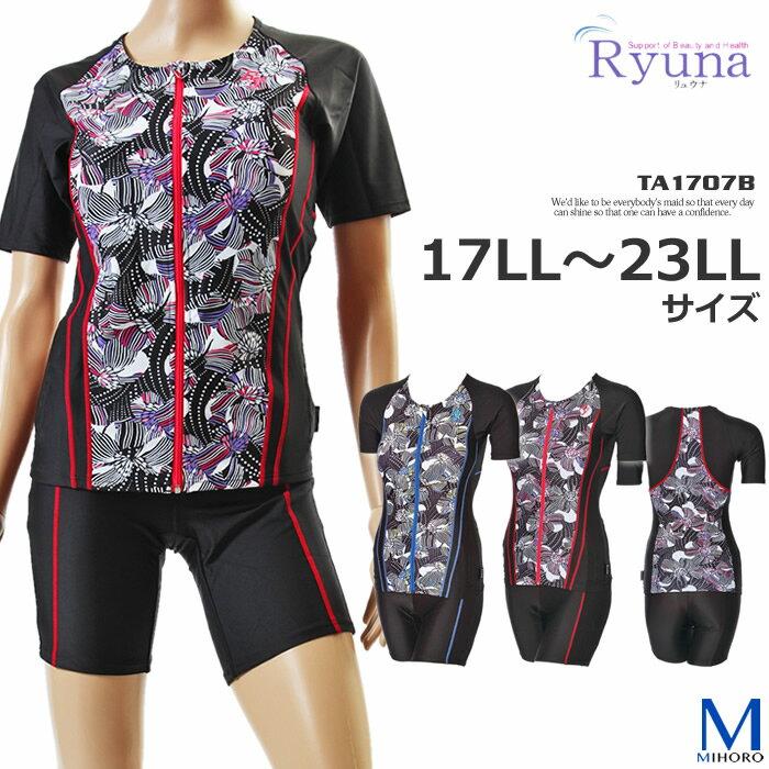 レディース フィットネス水着 袖付きセパレーツ・大きいサイズ リュウナ TA1707B