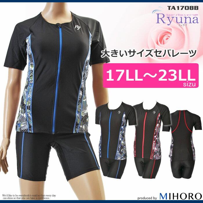 レディース フィットネス水着 袖付きセパレーツ・大きいサイズ リュウナ TA1708B