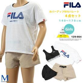 ジュニア水着 女の子 フィットネス レジャー水着 セパレーツ FILA フィラ 129-664