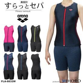 レディース フィットネス水着 セパレート 女性 arena アリーナ FLA-8832W