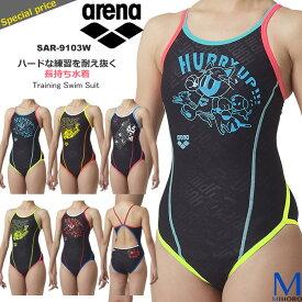 ★【今だけアリーナくんポーチプレゼント】レディース 競泳練習用水着 arena アリーナ SAR-9103W