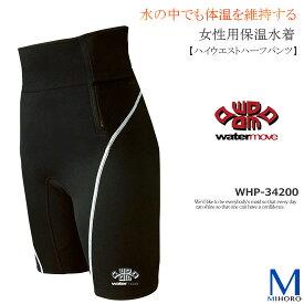ハイウエストハーフパンツ watermove (ウォータームーブ) 女性保温水着 WHP-34200 レディース
