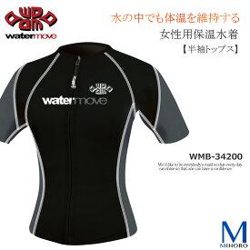 半袖トップス watermove (ウォータームーブ) 女性保温水着 WMB-34200 レディース