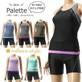 【送料無料】 レディース フィットネス水着 セパレート 女性 mihoro style ミホロスタイル 「Palette パレット」 316-001-4