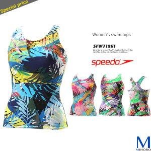 レディース フィットネス水着 トップス 女性 speedo スピード SFW71961