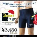 【送料無料】 ジュニア 男の子 スクール水着 スピード 3点セット 【Q】