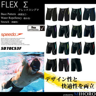 남성 수영 수영복 speedo (속도) SD70C53F 남성