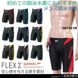 It is [2013 / spring and summer NEW color] man swimming race swimsuit speedo (speed) SD72C70 men [free shipping in a review after arrival][fs01gm]