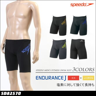 [2012 / new work in the fall and winter] man fitness swimsuit speedo (speed) SD82S70 men[fs01gm]