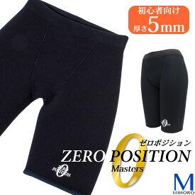 【送料無料】 男女兼用 競泳練習用水着 浮力サポート ゼロポジションマスターズ5mm
