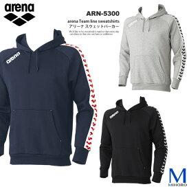 【ウェア・ジャケット】 スウェットパーカー arena(アリーナ) ARN-5300 メンズ