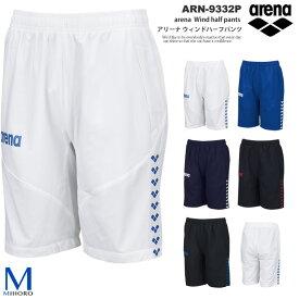 【ウェア・パンツ】 ウィンドハーフパンツ arena(アリーナ) ARN-9332P メンズ