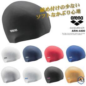 シリコンキャップ /スイムキャップ/競泳/シンプル/無地/ロゴ arena(アリーナ) ARN-4400