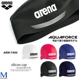 シリコンキャップ (上級者向け) /FINA承認モデル/スイムキャップ/競泳/AQUAFORCE arena(アリーナ) ARN-7400☆