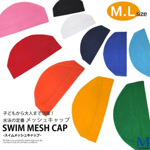 特価メッシュキャップ(5色)