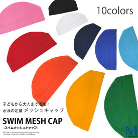 スイムキャップ 水泳 メッシュキャップ (スイミングキャップ/水泳帽/子供/大人) 全10色