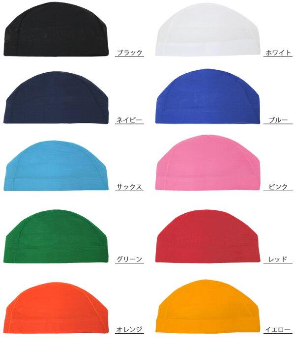 特価メッシュキャップ(全10色)【水泳帽】
