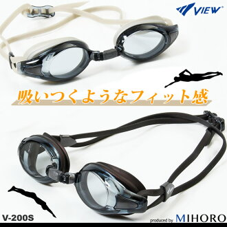 Attending a fitness swim goggles / swim / adult / made in Japan / swimming pool / Gym / defogger / racing / fit < VIEW (view) > V-200S